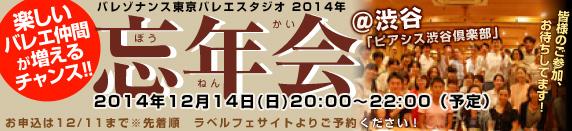 忘年会のお知らせ【2014.12.14(日)20:00〜】:社会人の仲間を作る良い機会になりますように!