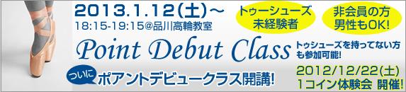 ポアントデビュークラス【2013.1.12(土)〜】開講!1コイン体験会2012.12.22(土)も開催。トゥシューズ持ってない方も参加可能