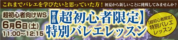 【超初心者限定】特別バレエレッスン【2015.6.6(土)】