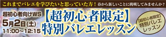 【超初心者限定】特別バレエレッスン【2015.5.2(土)】