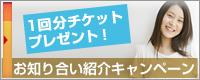 お得情報・キャンペーン