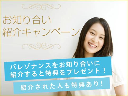 お知り合い紹介キャンペーン