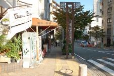 京急本線『日の出町』駅から徒歩6分の大人の初心者ベリーダンス教室