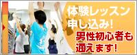 東京都渋谷区渋谷のバレエ教室、体験レッスン申し込み