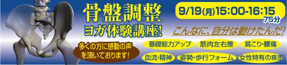 骨盤調整ヨガ体験講座【2011.9.19(月)】:ズレを解消すればもっとスムーズに動ける!