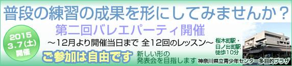 第2回バレエパーティ(成果発表会)【2015.3.7(土)】:普段の練習の成果を形にしてみませんか?