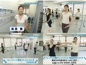 tvk(テレビ神奈川)さん『NWESハーバー』:大人の男性も通えるバレエ教室