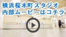 スタジオ内部横浜