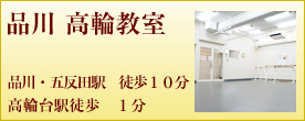 バレゾナンス東京バレエスタジオ品川 高輪教室