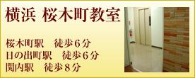 バレゾナンス東京バレエスタジオ関内 桜木町教室