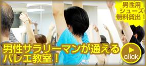 男性サラリーマンが通えるバレエ教室!男性用シューズレンタルあり!