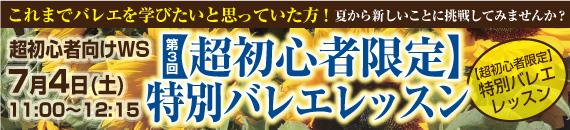 【超初心者限定】特別バレエレッスン【2015.7.4(土)】