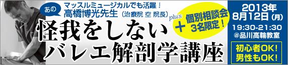 怪我をしないバレエ解剖学講座【2013.8.12(月)】