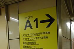 都営浅草線『高輪台駅』から徒歩1分のダイエットカウンセリング教室