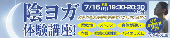 陰ヨガ体験講座【2012.7.16(月)祝日】:股関節を緩ませたい方必見