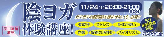 陰ヨガ体験講座【2012.11.24(土)】:股関節を緩ませたい方必見