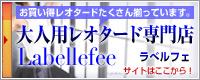 大人用レオタード専門店ラベルフェ