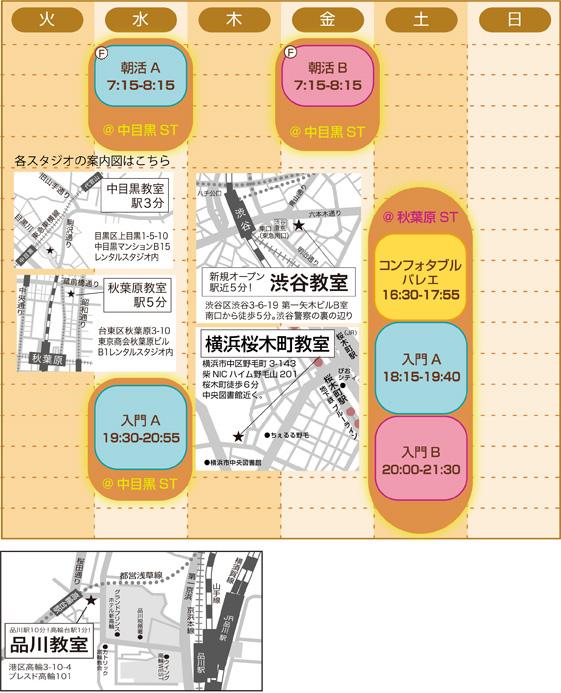 目黒区 中目黒/台東 秋葉原教室 スケジュールカレンダー2014年12月~
