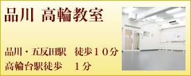 東京の品川(五反田・高輪台)のバレエストレッチ専門店