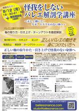 怪我をしないバレエ解剖学講座【2013.8.12(月)】チラシ