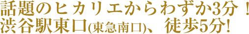 話題のヒカリエからわずか3分!渋谷駅東口(東急南口)、徒歩5分!